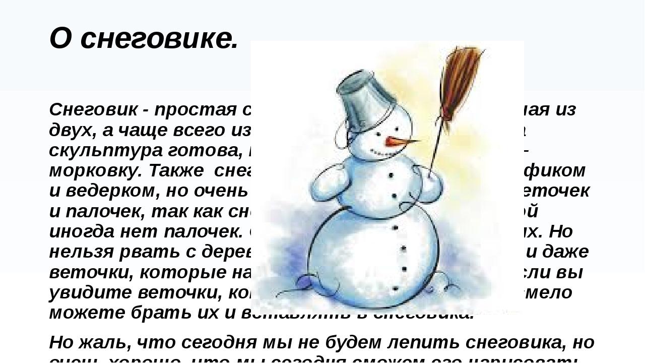 О снеговике. Снеговик - простая снежная скульптура, сделанная из двух, а чаще...