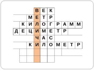 ВЕК МЕТР КИЛОГРАММ ДЕЦИМЕТР ЧАС КИЛО