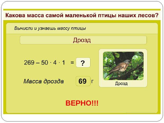69 ВЕРНО!!! ?