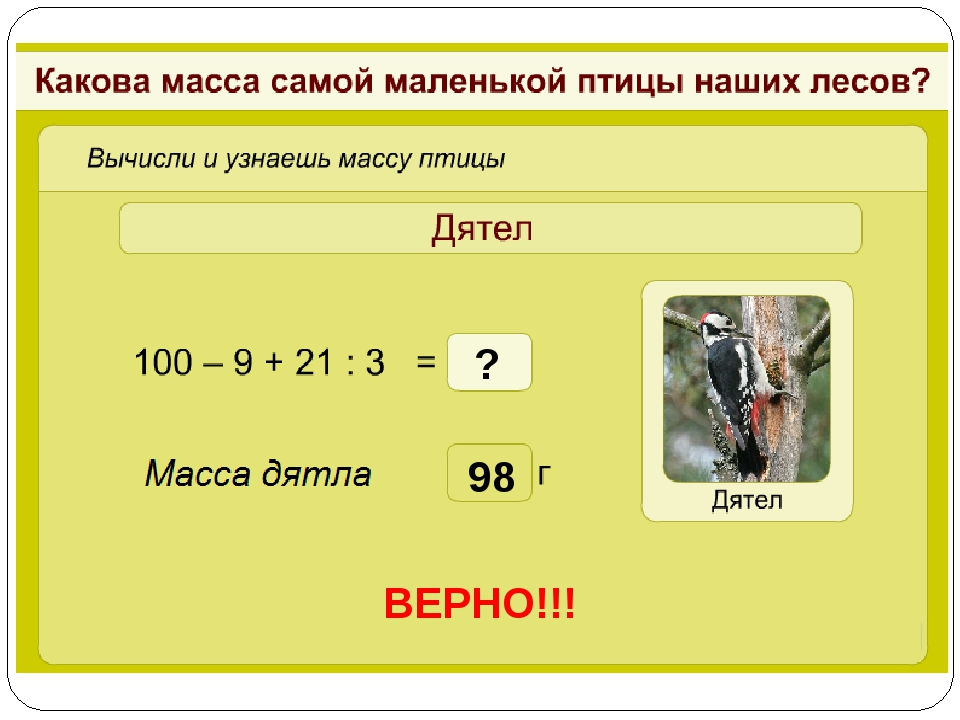 98 ВЕРНО!!! ?