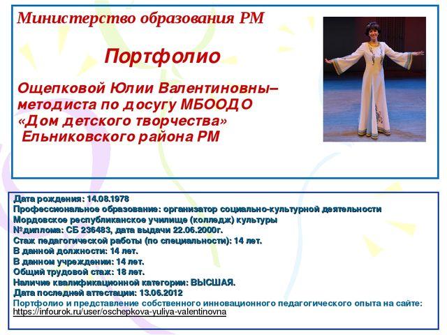Министерство образования РМ Портфолио Ощепковой Юлии Валентиновны– методиста...