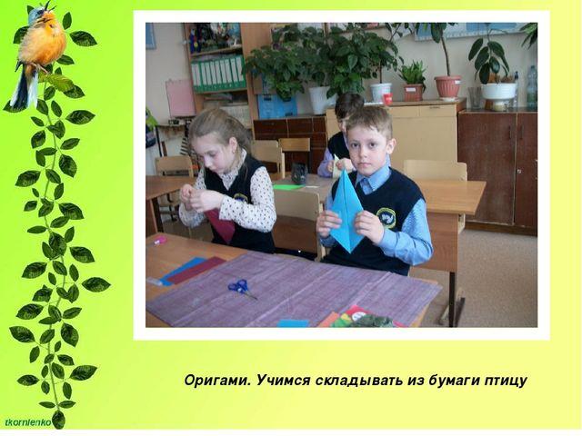Оригами. Учимся складывать из бумаги птицу