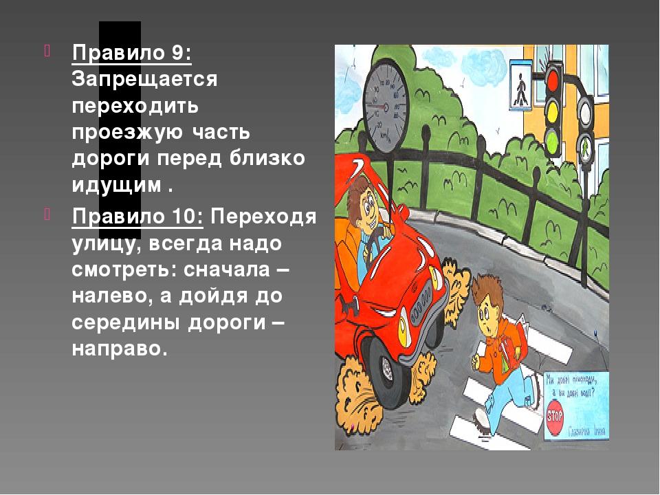Правило 9: Запрещается переходить проезжую часть дороги перед близко идущим ....