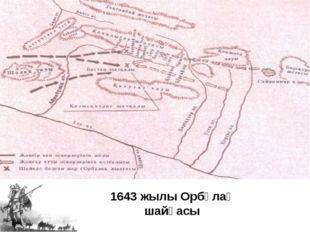 1643 жылы Орбұлақ шайқасы