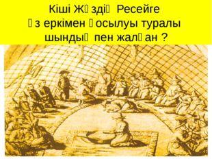 Кіші Жүздің Ресейге өз еркімен қосылуы туралы шындық пен жалған ?