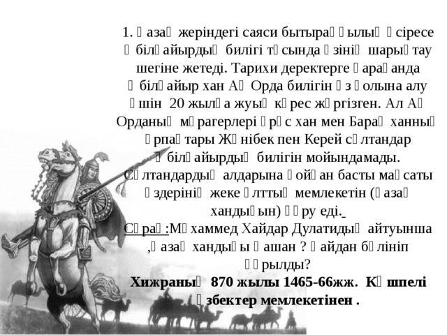 1. Қазақ жеріндегі саяси бытыраңқылық әсіресе Әбілқайырдың билігі тұсында өзі...
