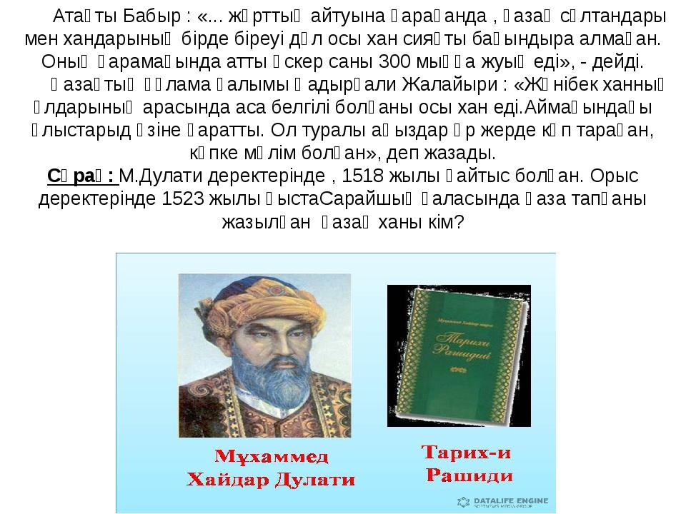 Атақты Бабыр : «... жұрттың айтуына қарағанда , қазақ сұлтандары мен хандары...