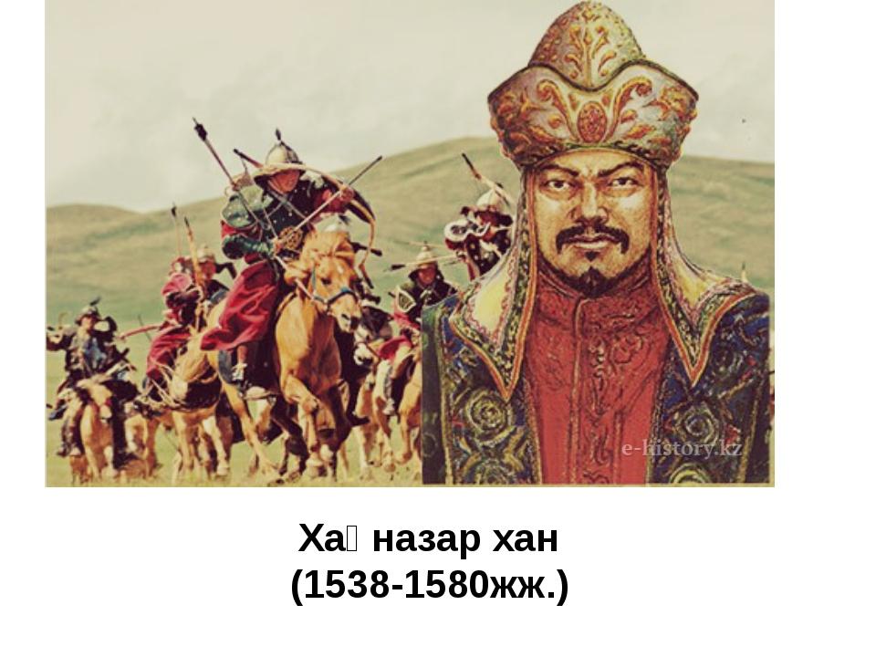 Хақназар хан (1538-1580жж.)
