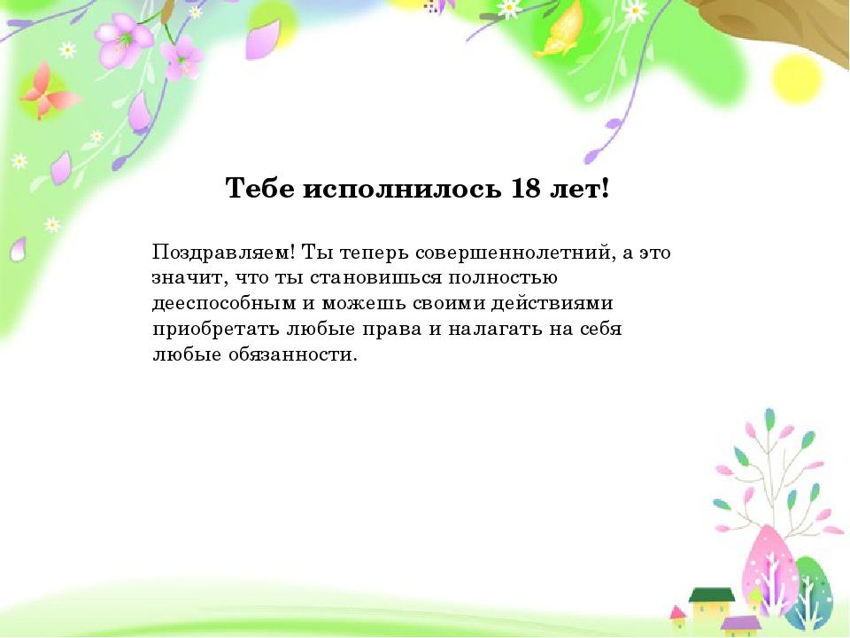 Тебе исполнилось 18 лет! Поздравляем! Ты теперь совершеннолетний, а это значи...