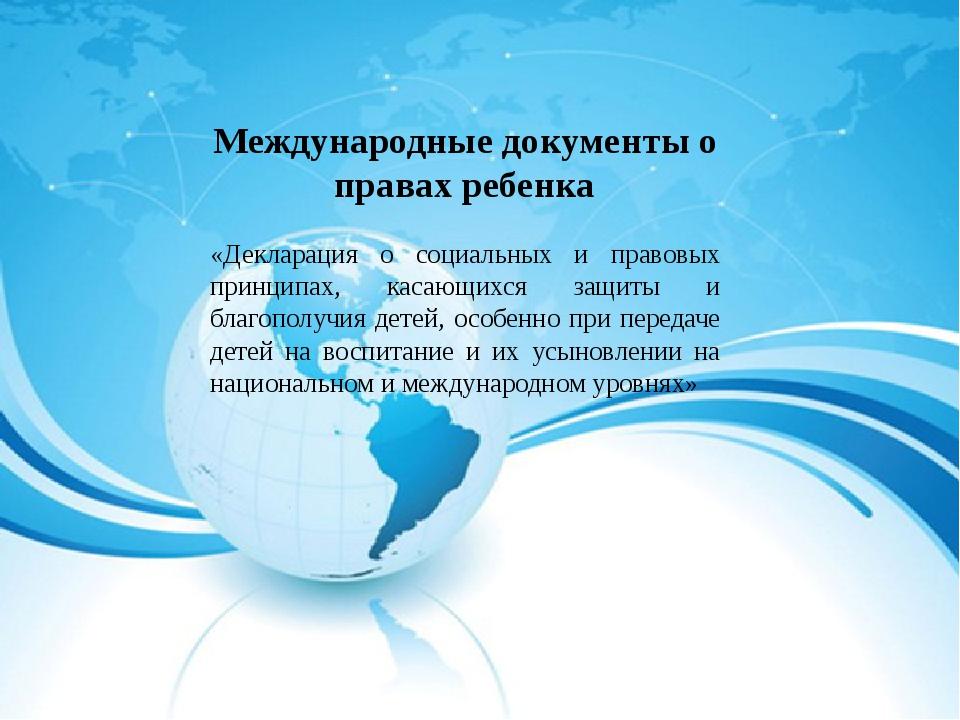 Международные документы о правах ребенка «Декларация о социальных и правовых...