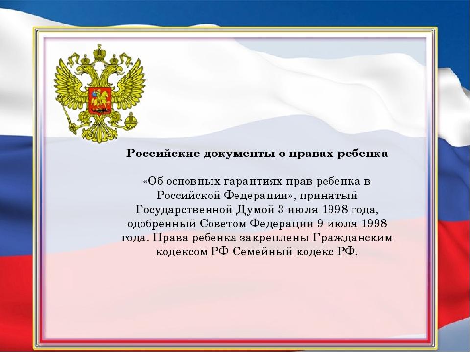 Российские документы о правах ребенка «Об основных гарантиях прав ребенка в Р...