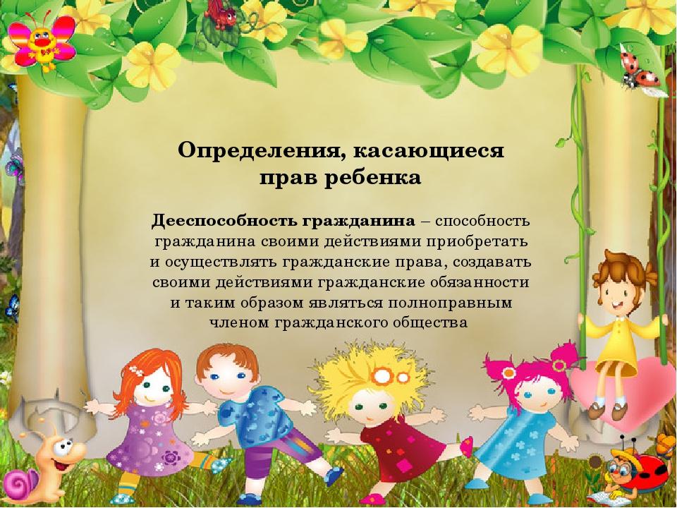 Определения, касающиеся прав ребенка Дееспособность гражданина – способность...