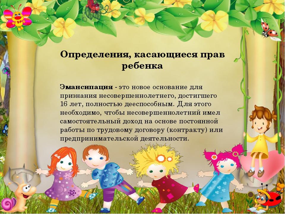 Определения, касающиеся прав ребенка Эмансипация - это новое основание для пр...