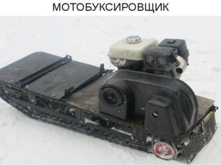 МОТОБУКСИРОВЩИК