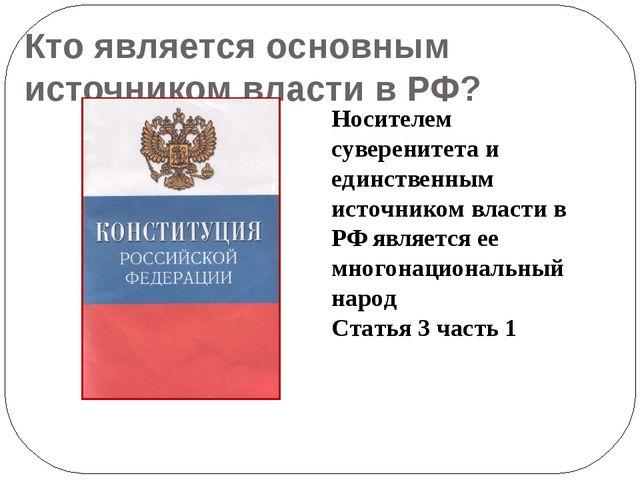 Кто является основным источником власти в РФ? Носителем суверенитета и единст...