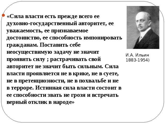 «Сила власти есть прежде всего ее духовно-государственный авторитет, ее уважа...