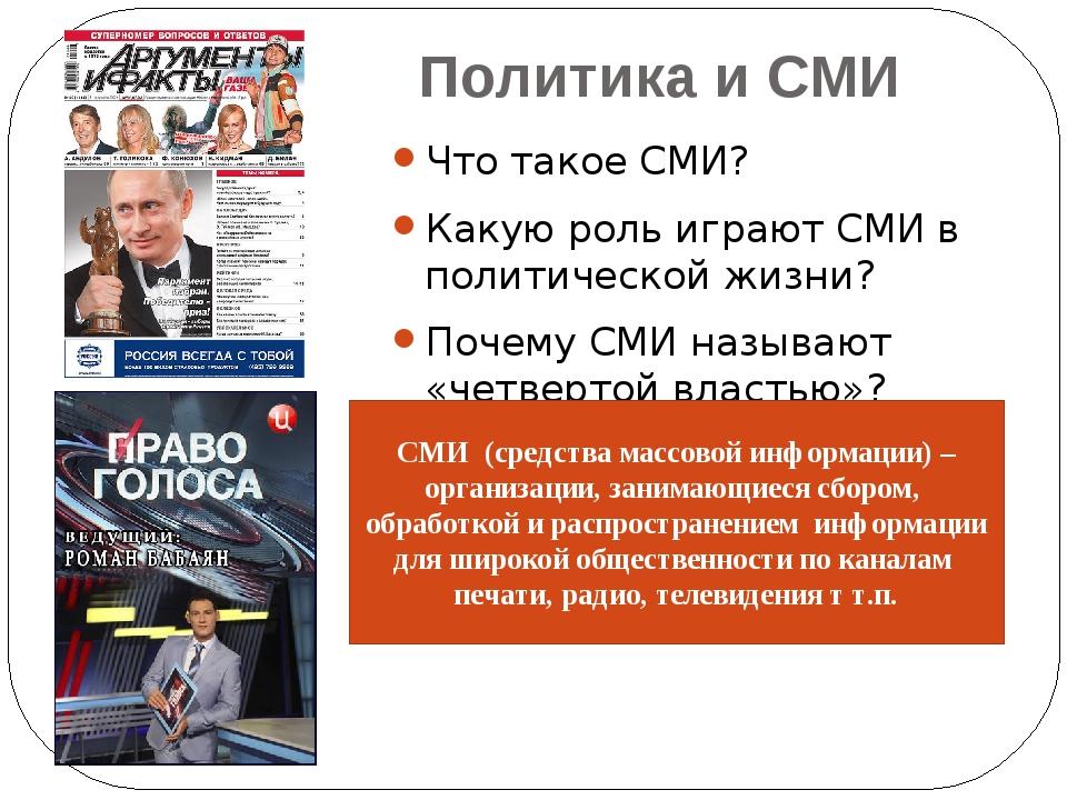 Политика и СМИ Что такое СМИ? Какую роль играют СМИ в политической жизни? Поч...