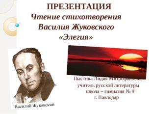 ПРЕЗЕНТАЦИЯ Чтение стихотворения Василия Жуковского «Элегия» Пыстина Лидия М