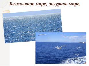 Безмолвное море, лазурное море,