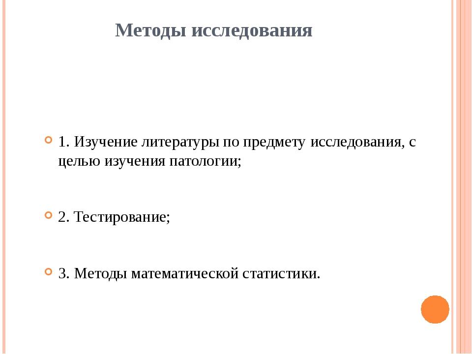 Методы исследования 1. Изучение литературы по предмету исследования, с целью...