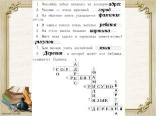 Словарная работа стр. 83 № 36 адрес город фамилия ребята картина рисунок язык