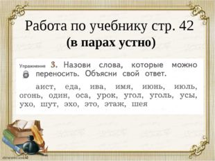 Работа по учебнику стр. 42 (в парах устно)