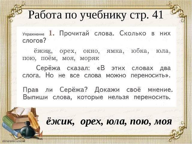 ёжик, орех, юла, пою, моя Работа по учебнику стр. 41