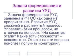 Задачи формирования и развития УУД Задача формирования УУД заявлена в ФГОС ка