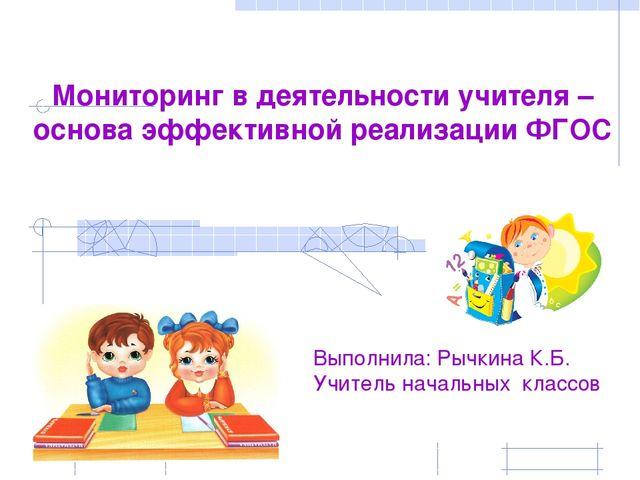 Мониторинг в деятельности учителя – основа эффективной реализации ФГОС Выполн...