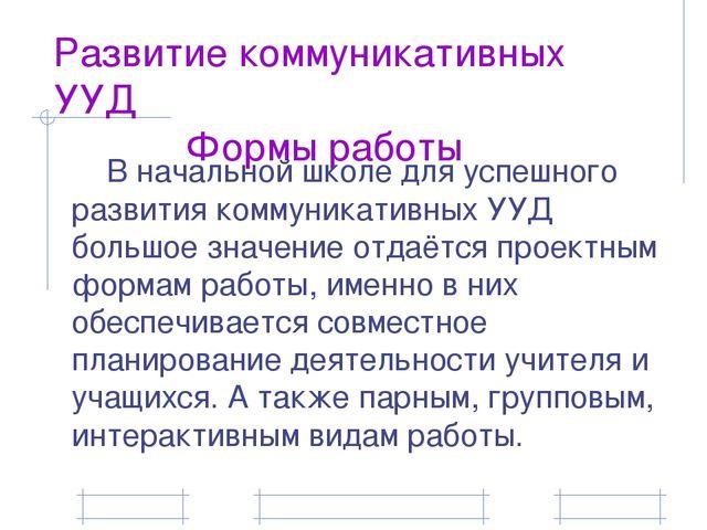 Развитие коммуникативных УУД Формы работы В начальной школе для успешного раз...