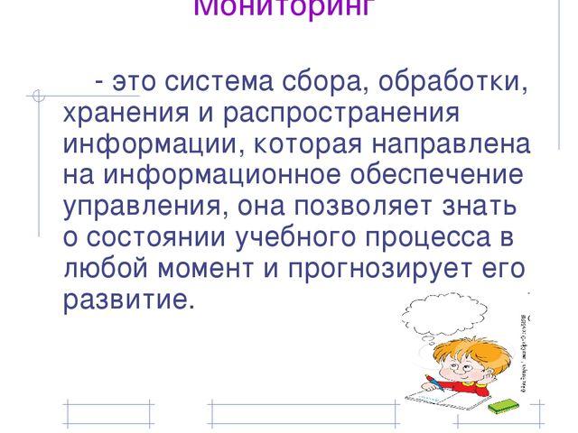 Мониторинг - это система сбора, обработки, хранения и распространения информа...