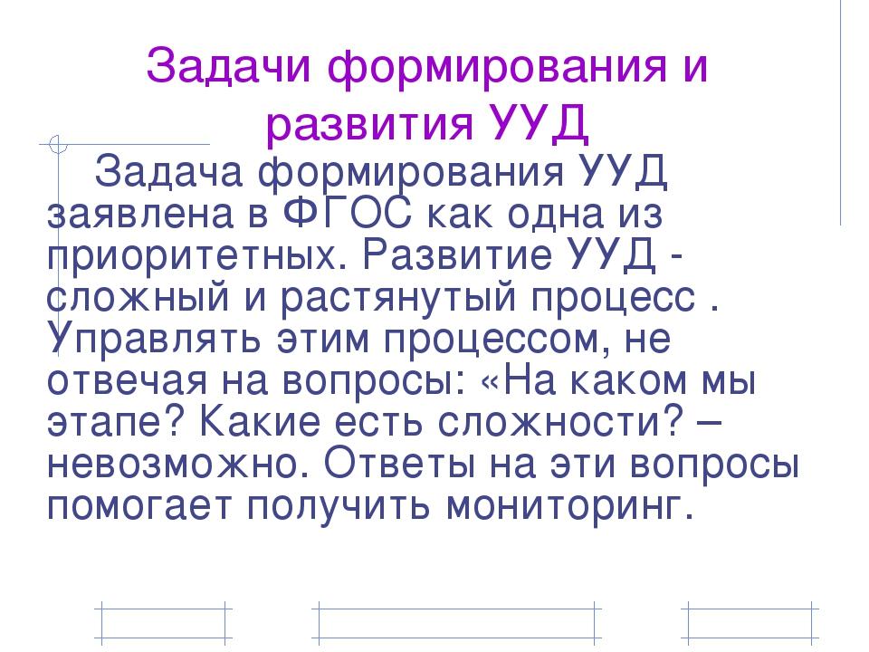 Задачи формирования и развития УУД Задача формирования УУД заявлена в ФГОС ка...
