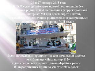 26 и 27 января 2015 года в КГКОУ для детей-сирот и детей, оставшихся без поп