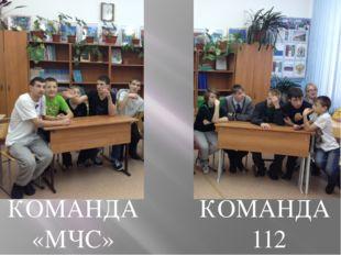 КОМАНДА «МЧС» КОМАНДА 112