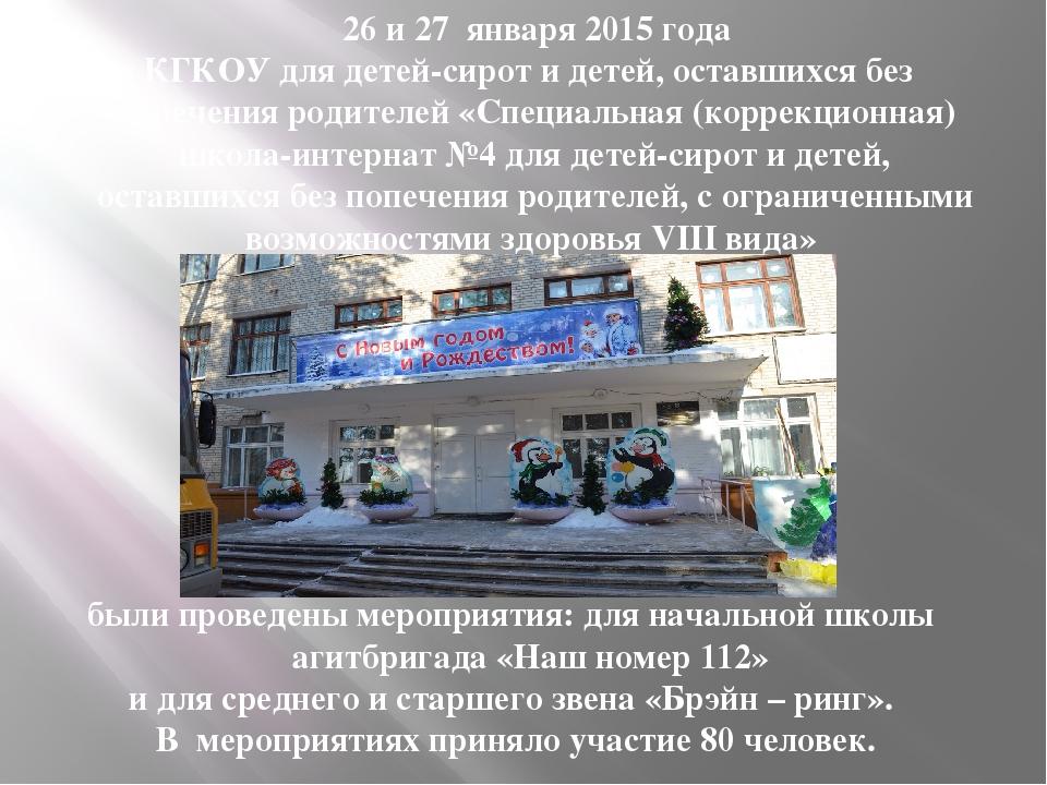26 и 27 января 2015 года в КГКОУ для детей-сирот и детей, оставшихся без поп...