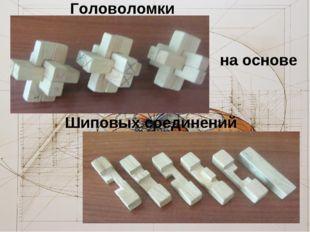 Головоломки на основе Шиповых соединений