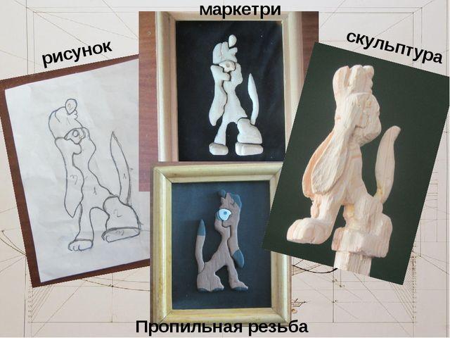 маркетри рисунок скульптура Пропильная резьба