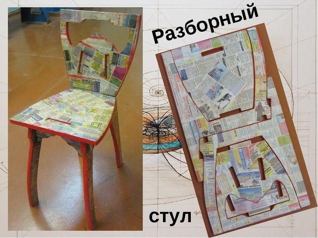 Разборный стул