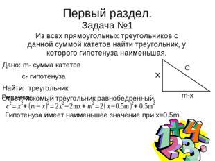 Первый раздел. Задача №1 Из всех прямоугольных треугольников с данной суммой