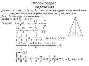 Второй раздел. Задача №3 Дано: S- площадь p- полупериметр Доказать: Решение: