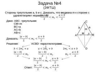 Задача №4 (ЗФТШ) Стороны треугольник a, b и c. Доказать, что медиана m к стор