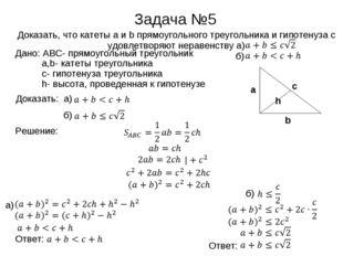 Задача №5 Доказать, что катеты a и b прямоугольного треугольника и гипотенуза