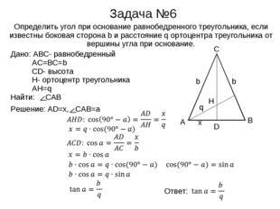Задача №6 Определить угол при основание равнобедренного треугольника, если из