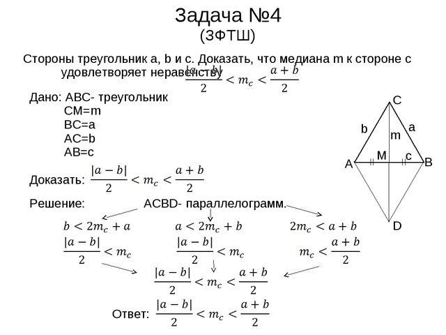 Задача №4 (ЗФТШ) Стороны треугольник a, b и c. Доказать, что медиана m к стор...