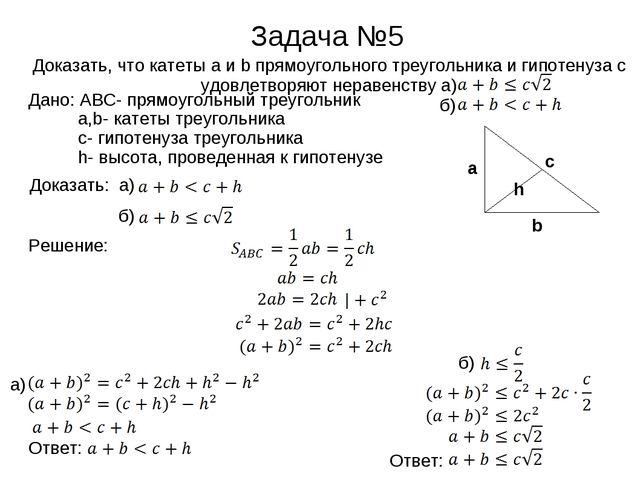 Задача №5 Доказать, что катеты a и b прямоугольного треугольника и гипотенуза...