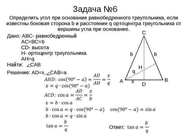 Задача №6 Определить угол при основание равнобедренного треугольника, если из...