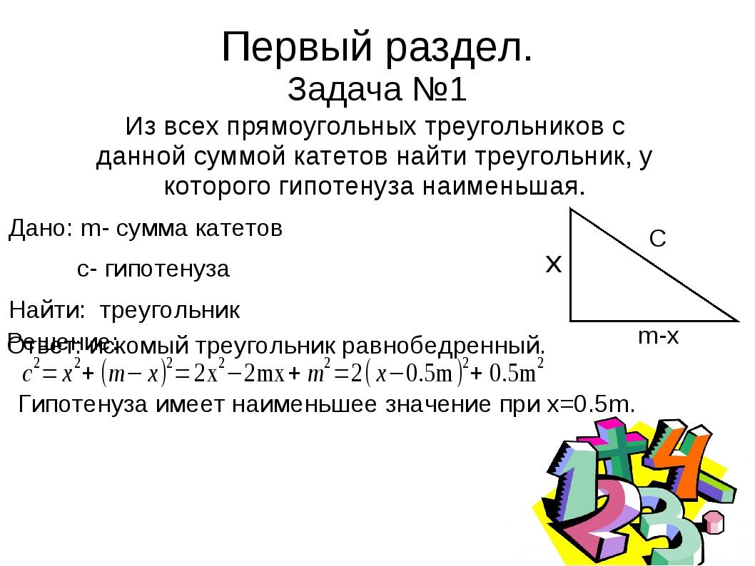 Первый раздел. Задача №1 Из всех прямоугольных треугольников с данной суммой...