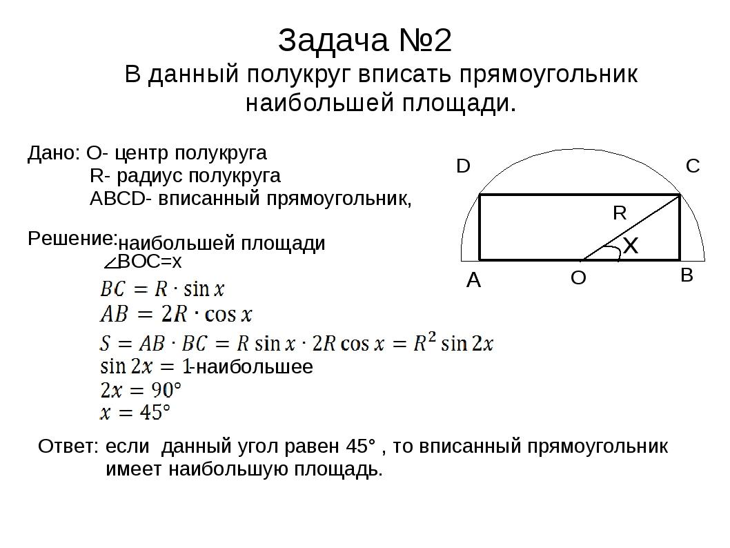 Задача №2 В данный полукруг вписать прямоугольник наибольшей площади. Дано: O...