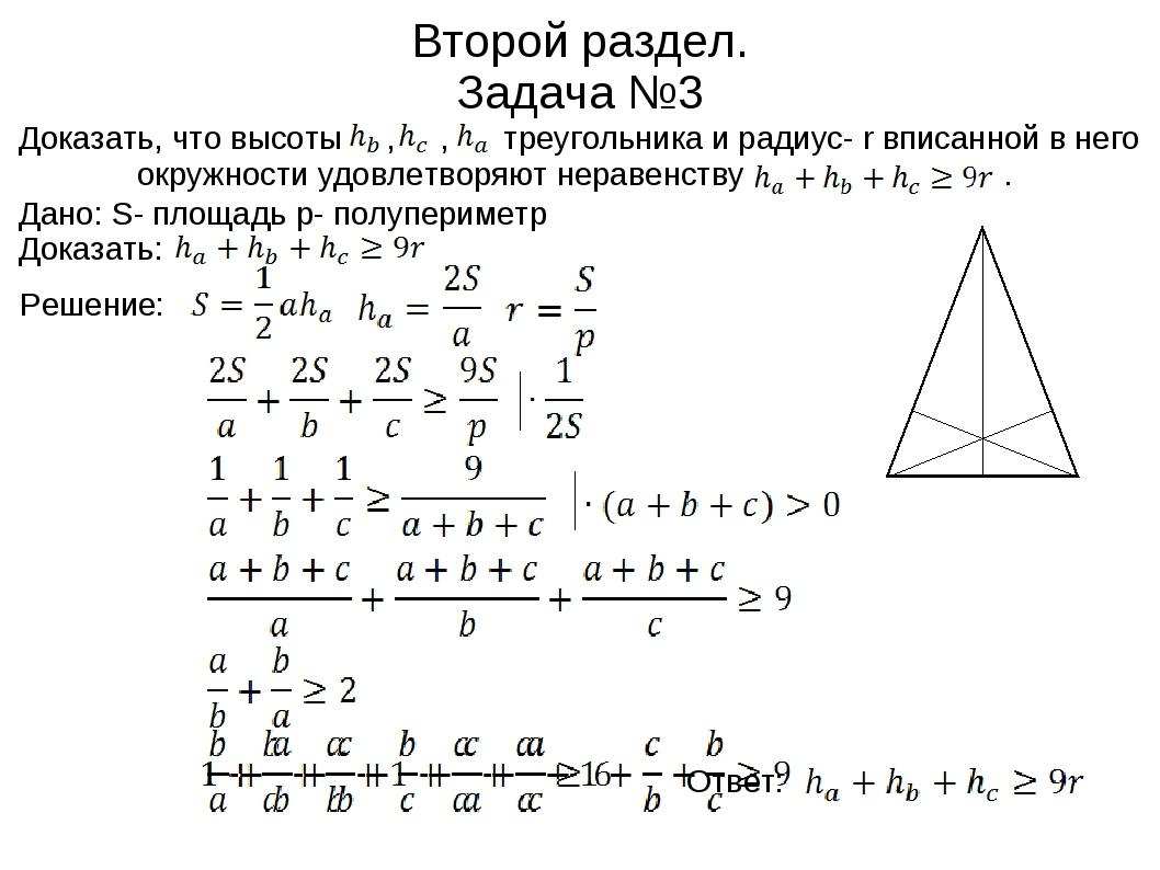 Второй раздел. Задача №3 Дано: S- площадь p- полупериметр Доказать: Решение:...