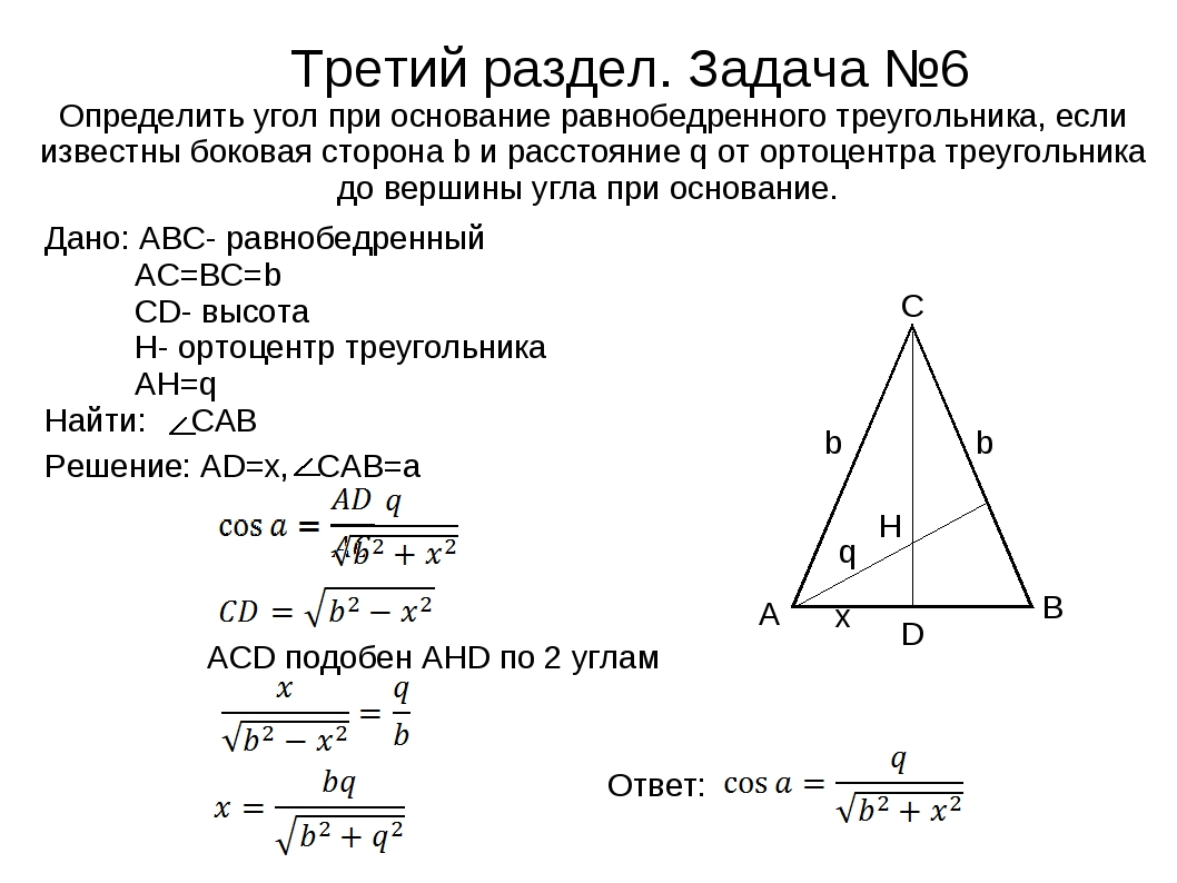 Третий раздел. Задача №6 Определить угол при основание равнобедренного треуго...